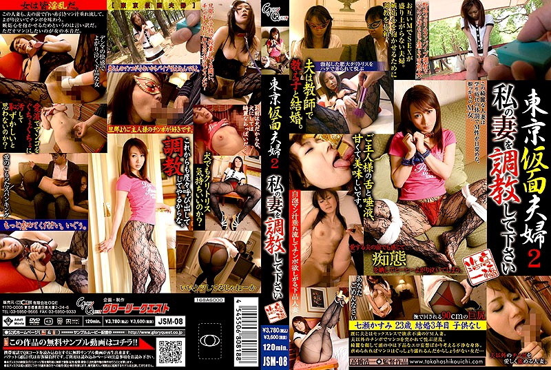 パンストの夫婦、神崎レオナ(七瀬かすみ)出演の拘束無料熟女動画像。東京仮面夫婦 2