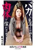 巨乳ママの土下座謝罪 藤咲沙耶