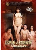 「巨乳娘と変態家族 中居ちはる 森山杏菜」のパッケージ画像