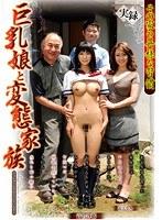 (13kk00072)[KK-072] 巨乳娘と変態家族 高沢沙耶 近江なみ ダウンロード