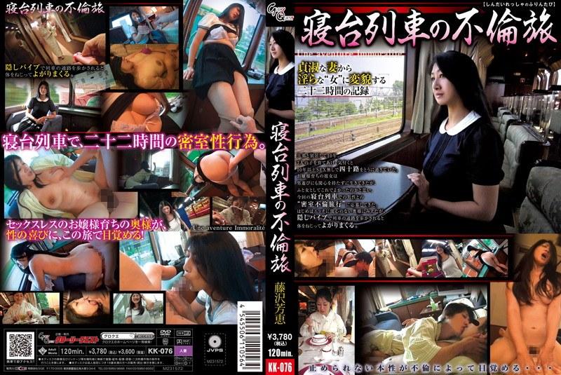 四十路の彼女、藤沢芳恵出演のsex無料熟女動画像。寝台列車の不倫旅 藤沢芳恵