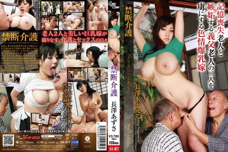 巨乳の人妻、長澤あずさ出演の覗き無料熟女動画像。禁断介護 長澤あずさ
