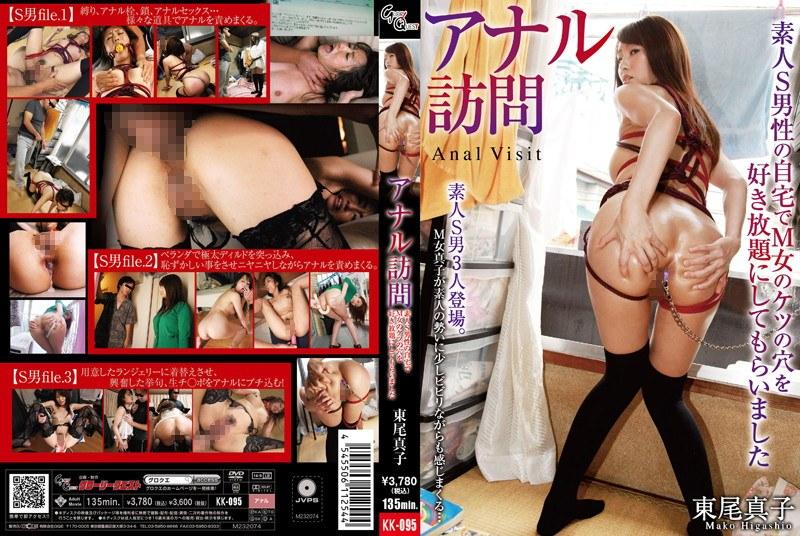 アナル訪問 素人S男性の自宅でM女のケツの穴を好き放題にしてもらいました 東尾真子