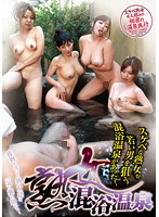 (13kk00096)[KK-096] 熟女混浴温泉 スケベな熟女が若い男を狙う混浴温泉があった! ダウンロード