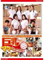 (13kk00101)[KK-101] 巨乳ママさんバレー部合宿 ダウンロード