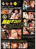 「顔射ナンパBOMB!!」のパッケージ画像