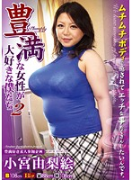 (13mbw00008)[MBW-008] 豊満な女性が大好きな僕たち 2 小宮由梨絵 ダウンロード