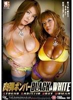 肉弾ボンバー BLACK&WHITE ダウンロード