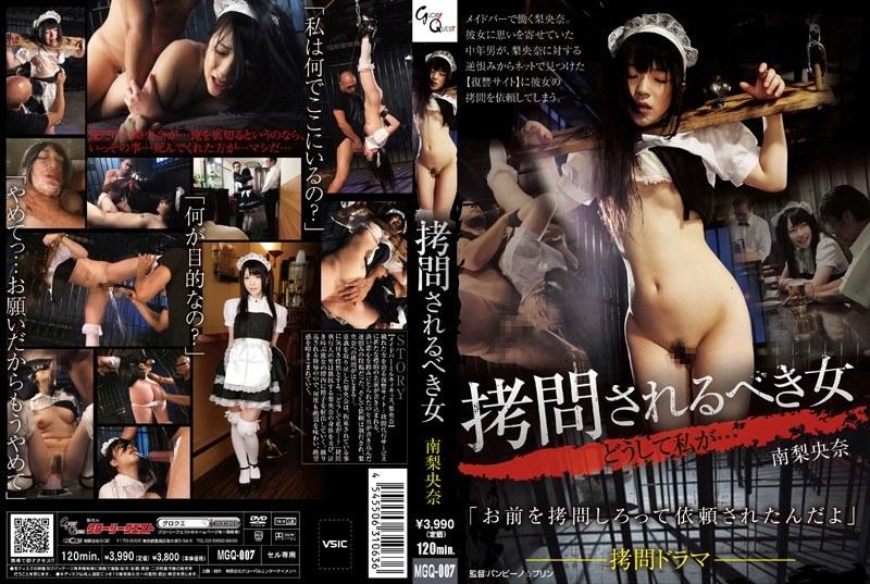 [MGQ-007] 拷問されるべき女 南梨央奈