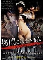 「拷問されるべき女 南梨央奈」のパッケージ画像