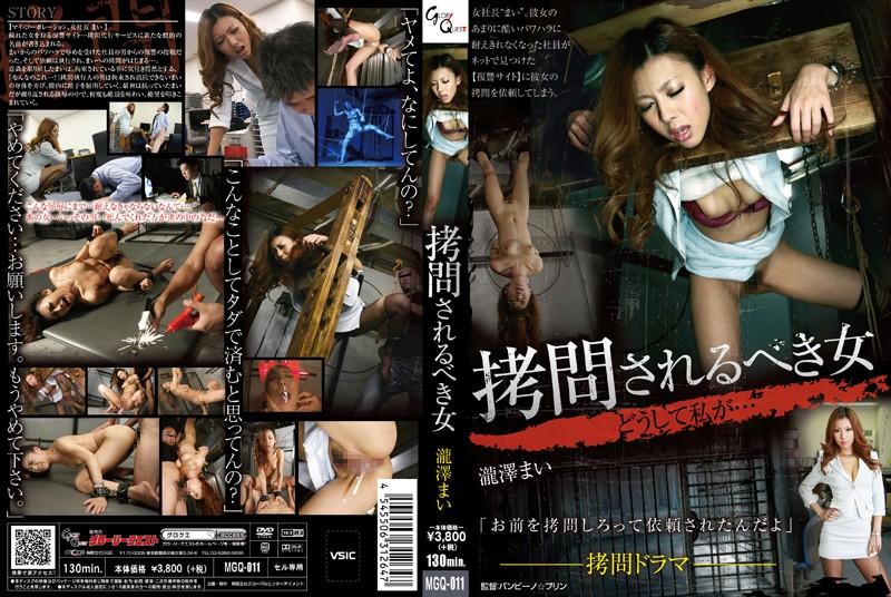 [MGQ-011] 拷問されるべき女 瀧澤まい