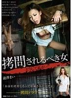 「拷問されるべき女 瀧澤まい」のパッケージ画像