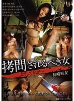 「拷問されるべき女 島崎麻友」のパッケージ画像