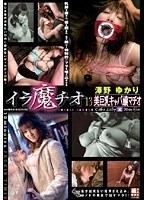 イラ魔チオ13 美巨乳キャバ嬢マチオ 澤野ゆかり