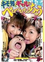 キモ男とギャルのベロベロちゅうちゅう ダウンロード