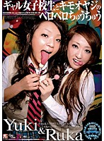 (13mold12)[MOLD-012] ギャル女子校生とキモオヤジのベロベロちゅうちゅう ダウンロード