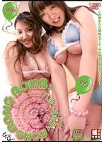 バル〜ンボディ BONG BANG BOMB 5 ダウンロード