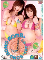 バル~ンボディ BONG BANG BOMB 6