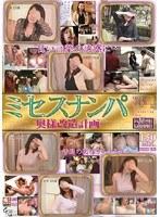 (13mqd01)[MQD-001] ミセスナンパ 〜奥様改造計画〜 ダウンロード