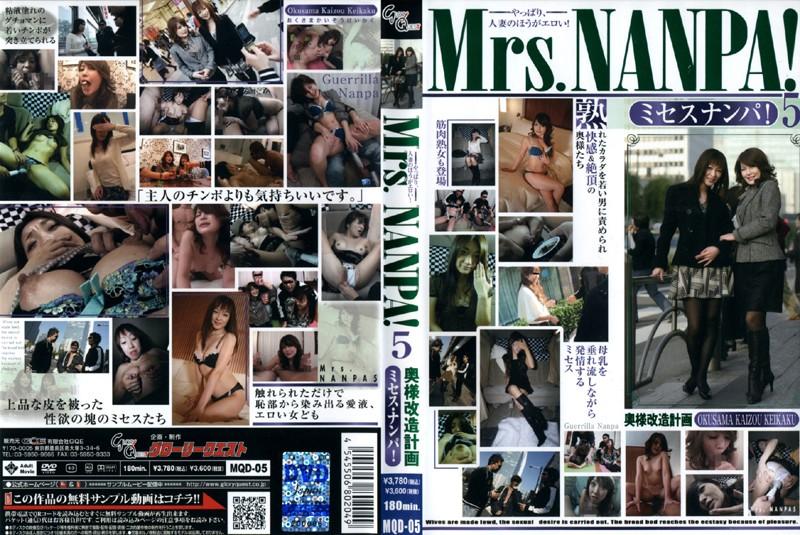 上品の奥様の3P無料熟女動画像。ミセスナンパ5 ~奥様改造計画~