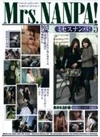 ミセスナンパ5 〜奥様改造計画〜 ダウンロード
