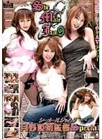 She Male Jam 9 月野姫初監督Special