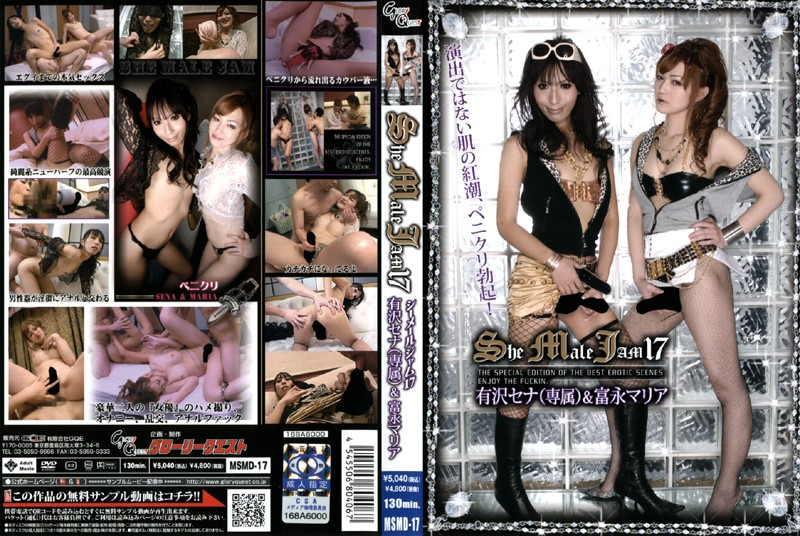 She Male Jam 17 [MSMD-017]