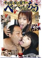 キモ男と女子校生のベロベロちゅうちゅう ダウンロード