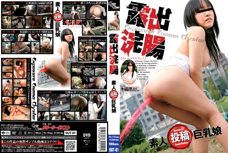 (13out01)[OUT-001] 露出浣腸 素人投稿巨乳娘 ダウンロード