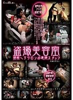 (13pep02)[PEP-002] 盗撮美容室 猥褻ヘアサロンの悪徳スタッフ ダウンロード