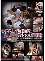 おじさん家庭教師と美少女の盗撮録 淫撮カメラ FILE01 ダウンロード