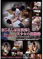 (13pep05)[PEP-005] おじさん家庭教師と美少女の盗撮録 淫撮カメラ FILE01 ダウンロード