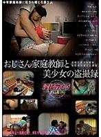 おじさん家庭教師と美少女の盗撮録 淫撮カメラ FILE02