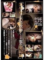 「美少女が家庭教師にされた事の全記録」 新隠撮カメラFILE01 ダウンロード