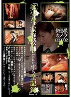 (13pep00008)[PEP-008] 「美少女が家庭教師にされた事の全記録」 新隠撮カメラFILE02 ダウンロード