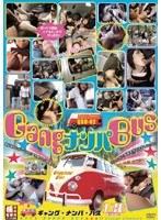 (13qbd02)[QBD-002] GangナンパBus 2 ダウンロード