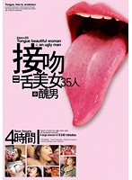 接吻=舌美女35人÷醜男 ダウンロード