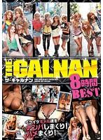 「ザ・ギャルナン 8時間BEST」のパッケージ画像