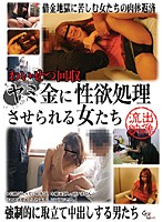 (13ris07)[RIS-007] わいせつ回収 ヤミ金に性欲処理させられる女たち ダウンロード