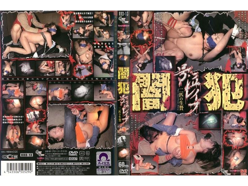 闇犯 号泣レイプ 二匹の生贄 6