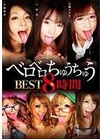 「ベロベロちゅうちゅう8時間BEST」のパッケージ画像