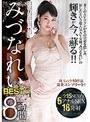 みづなれいBEST vol.1