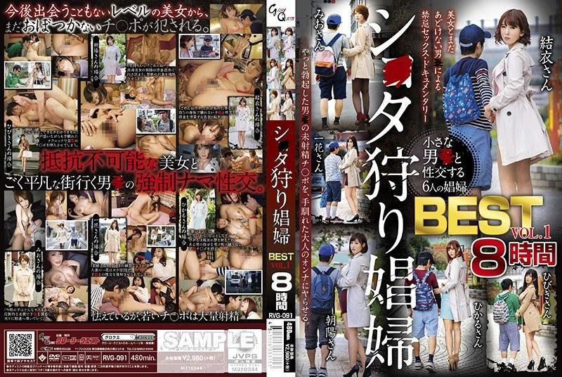 シ●タ狩り娼婦BEST vol.1 パッケージ画像