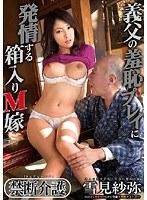 「禁断介護 〜義父の羞恥プレイに発情する箱入りM嫁〜」のパッケージ画像