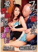 「禁断介護 ~ファザコン嫁と義父の愛と性欲、交尾と逃避行~ 結城みさ」のパッケージ画像