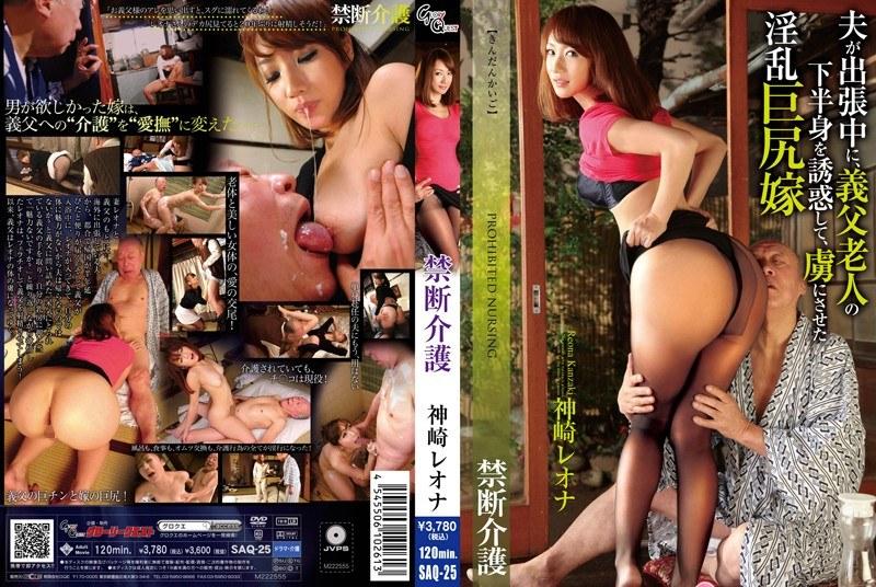 巨尻の彼女、神崎レオナ(七瀬かすみ)出演の介護無料熟女動画像。禁断介護 神崎レオナ