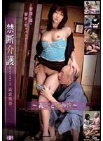(13scd00001)[SCD-001] 禁断介護 〜義父と嫁の性〜 ダウンロード