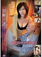 (13scd03)[SCD-003] 禁断介護3 〜父と娘の性〜 ダウンロード