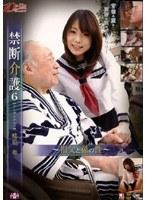 禁断介護6 〜祖父と孫の性〜 ダウンロード