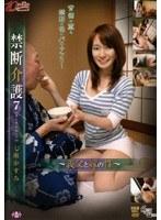 禁断介護7 〜義父と嫁の性〜